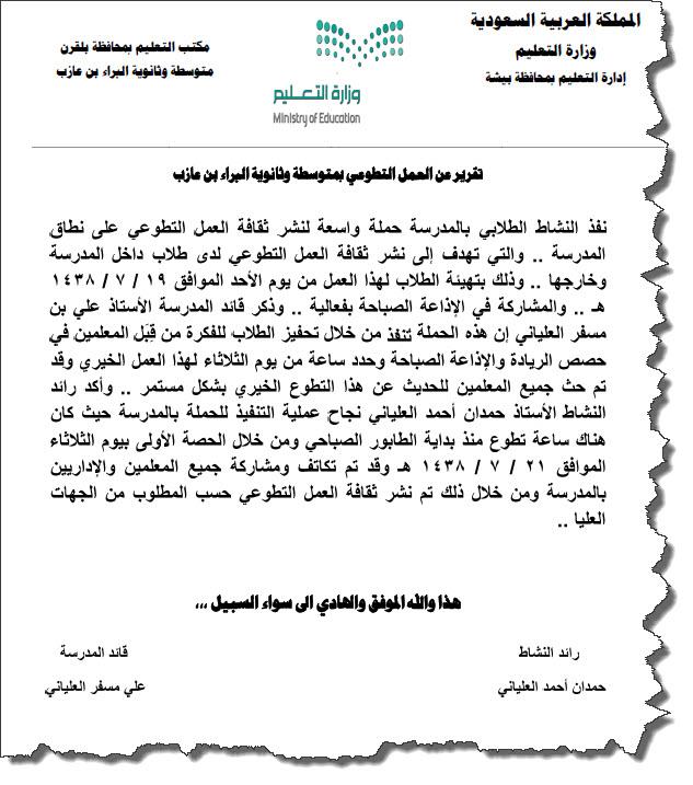 أيام ومناسبات وفعاليات وطنية وعربية وعالمية Abuaseem Alshamranicom