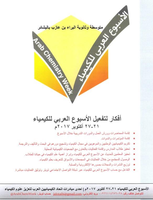 تفعيل+اسبوع+الكيمياء+العربي