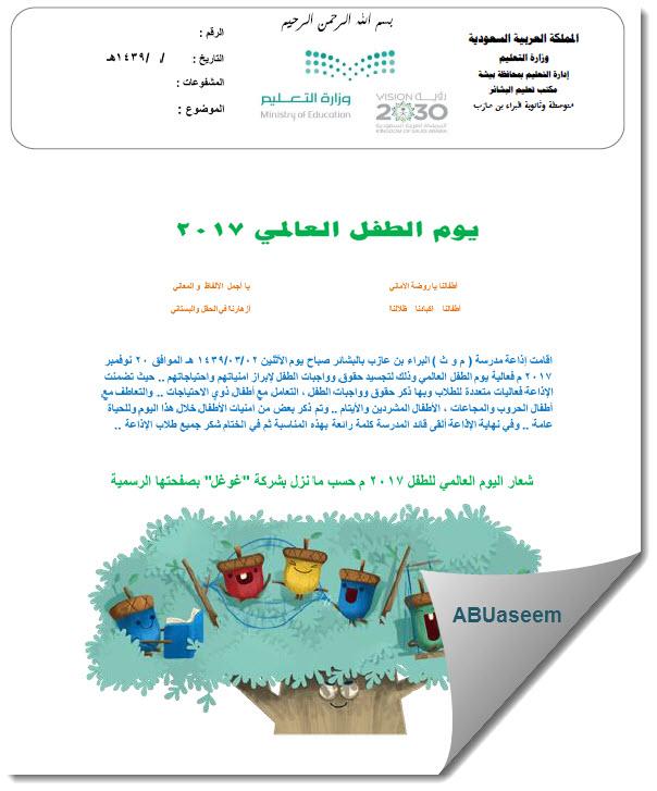 غلاف اليوم العالمي للطفل