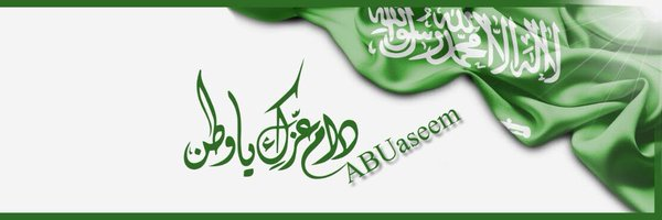 ABUaseem @alshamranicom